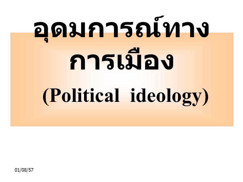 01/08/57 อุดมการณ์ทาง การเมือง (Political ideology)