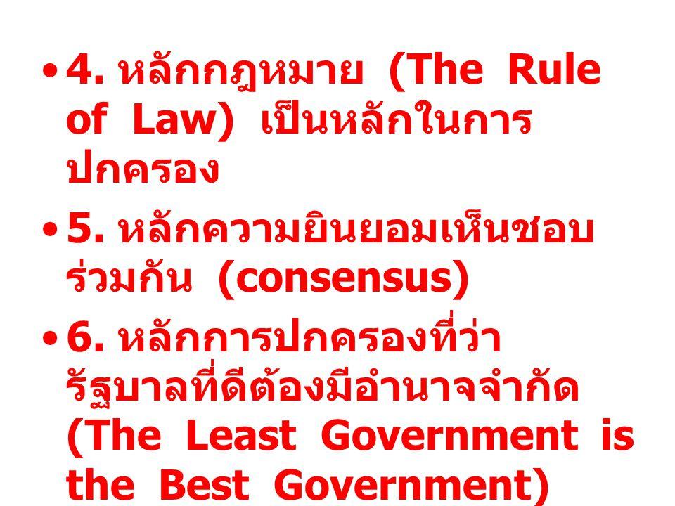4. หลักกฎหมาย (The Rule of Law) เป็นหลักในการ ปกครอง 5. หลักความยินยอมเห็นชอบ ร่วมกัน (consensus) 6. หลักการปกครองที่ว่า รัฐบาลที่ดีต้องมีอำนาจจำกัด (
