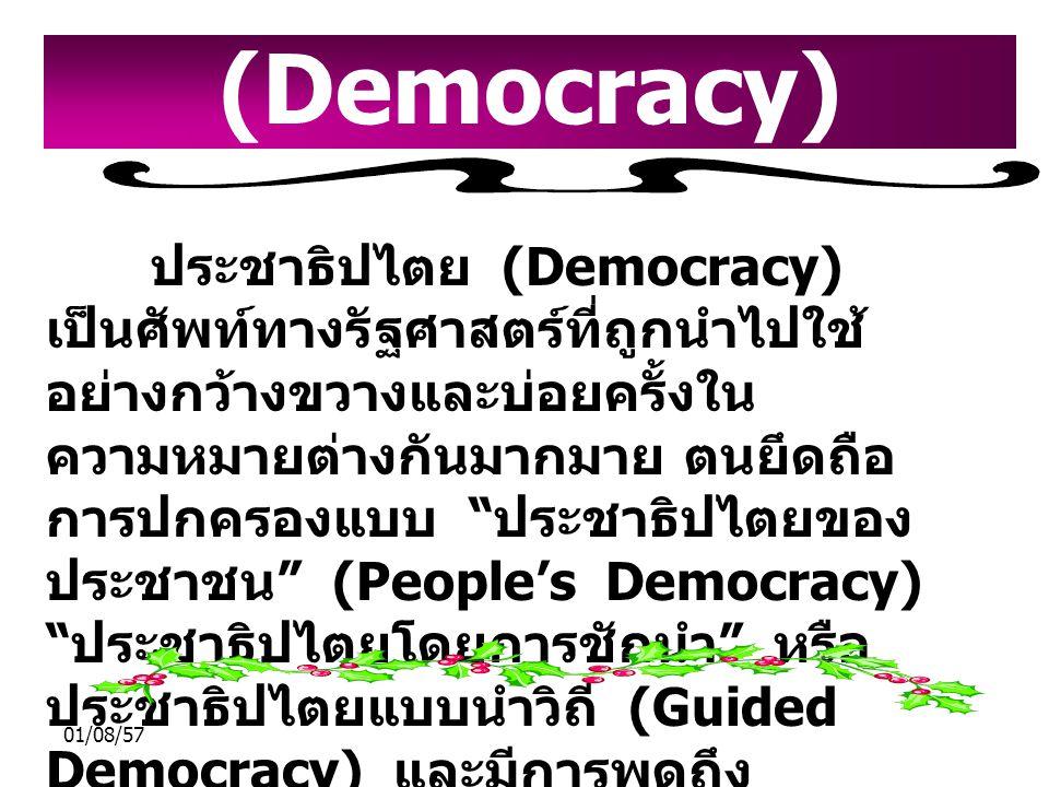 01/08/57 ประชาธิปไตย (Democracy) ประชาธิปไตย (Democracy) เป็นศัพท์ทางรัฐศาสตร์ที่ถูกนำไปใช้ อย่างกว้างขวางและบ่อยครั้งใน ความหมายต่างกันมากมาย ตนยึดถื