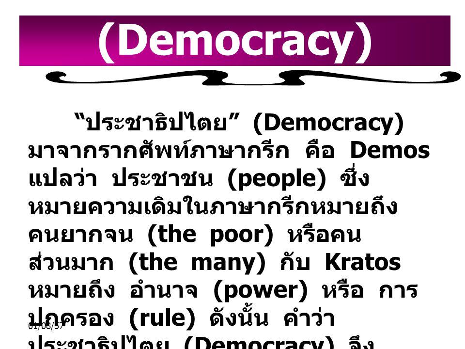 ความหมายของการปกครอง แบบประชาธิปไตย ประชาธิปไตย = การ ปกครองโดยประชาชน (Rule by the people) Demos ( ประชาชน / คนส่วนมาก ) Kratos ( อำนาจ / การปกครอง ) ประชาธิปไตย +