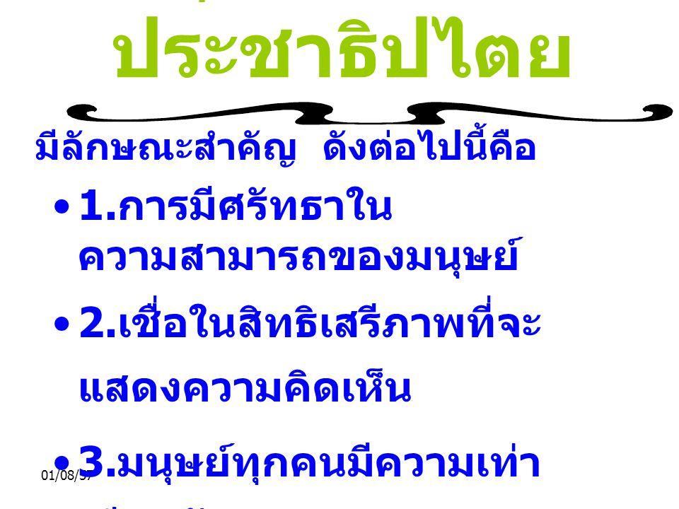 01/08/57 อุดมการณ์ ประชาธิปไตย มีลักษณะสำคัญ ดังต่อไปนี้คือ 1. การมีศรัทธาใน ความสามารถของมนุษย์ 2. เชื่อในสิทธิเสรีภาพที่จะ แสดงความคิดเห็น 3. มนุษย์