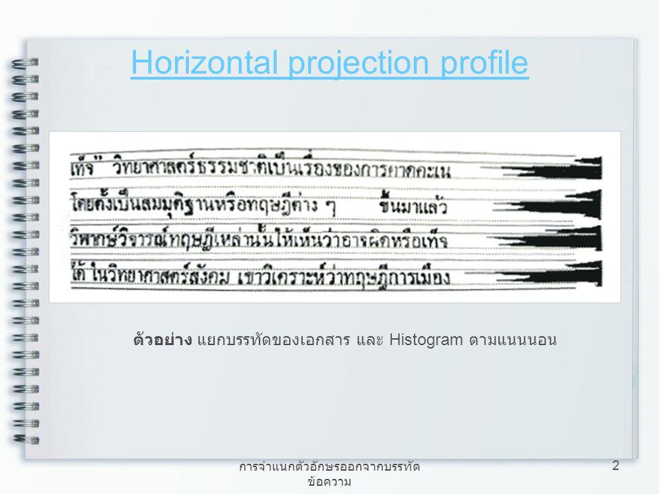 การจำแนกตัวอักษรออกจากบรรทัด ข้อความ 3 Horizontal projection profile โดยที่ x หมายถึง ความหนาแน่นของพิกเซลในตำแหน่ง y y หมายถึง ความสูงของเอกสารเชิงดิจิตอล