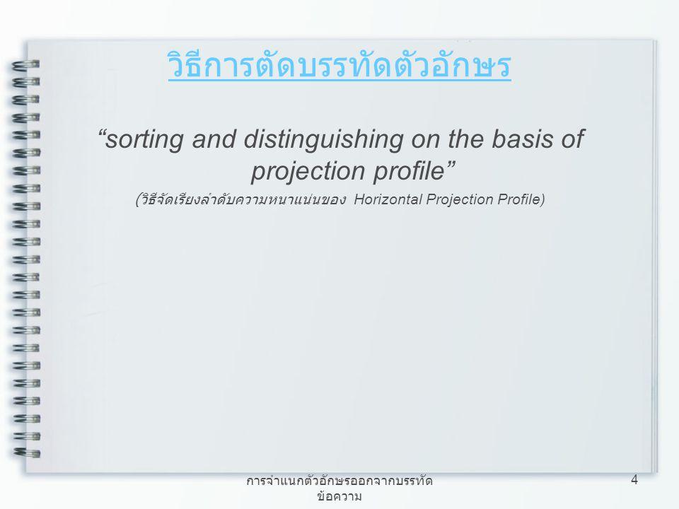 การจำแนกตัวอักษรออกจากบรรทัด ข้อความ 4 วิธีการตัดบรรทัดตัวอักษร sorting and distinguishing on the basis of projection profile ( วิธีจัดเรียงลำดับความหนาแน่นของ Horizontal Projection Profile)