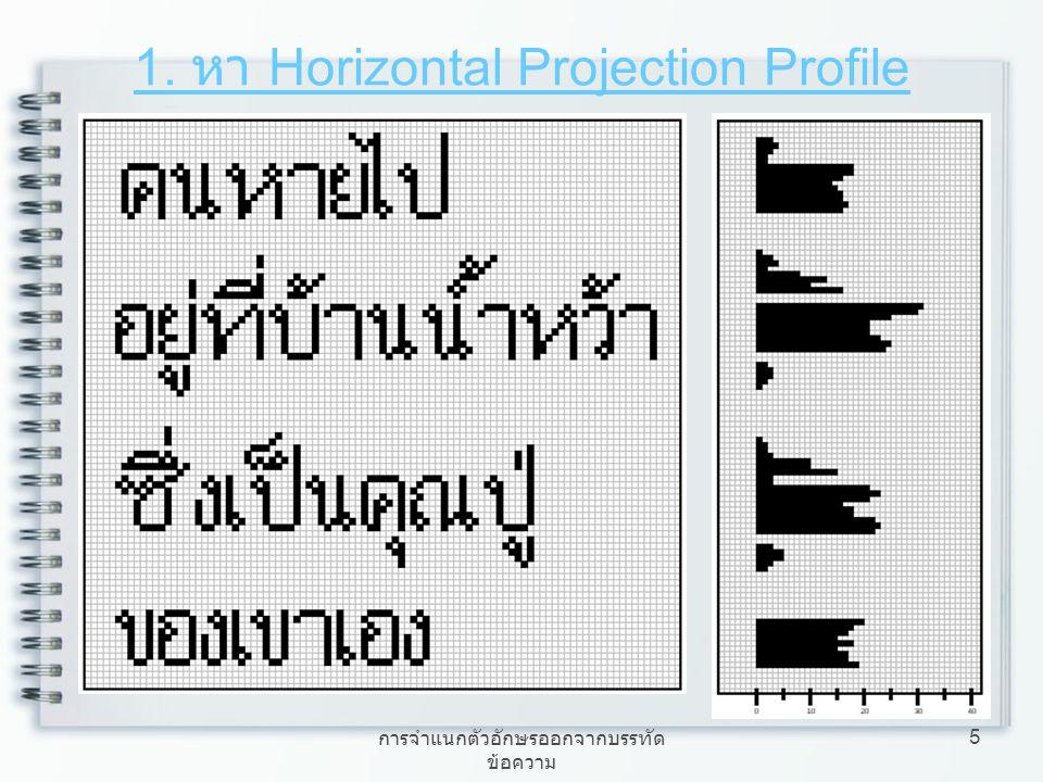 การจำแนกตัวอักษรออกจากบรรทัด ข้อความ 5 1. หา Horizontal Projection Profile