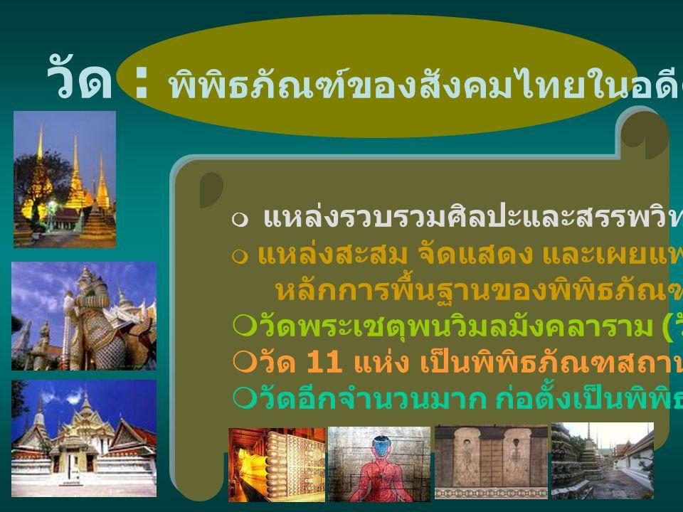 วัด : พิพิธภัณฑ์ของสังคมไทยในอดีต  แหล่งรวบรวมศิลปะและสรรพวิทยาเพื่อผู้ใฝ่รู้  แหล่งสะสม จัดแสดง และเผยแพร่ความรู้ หลักการพื้นฐานของพิพิธภัณฑ์  วัด