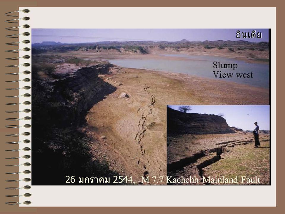 อินเดีย 26 มกราคม 2544, M 7.7 Kachchh Mainland Fault