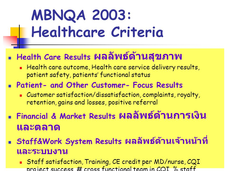 Health Care Results ผลลัพธ์ด้านสุขภาพ Health care outcome, Health care service delivery results, patient safety, patients' functional status Patient-