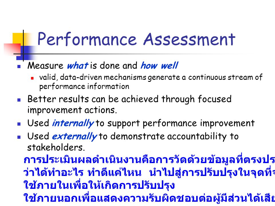 Internal Use of Measures Baseline – Where am I starting from? Trending – How is the process working? Control – Is the process staying in control and within the predetermined boundaries? Diagnostic – Where are the problems? Planning – What can I predict and plan for the future? เราเริ่มต้นจากที่ไหน, กระบวนการมีแนวโน้มอย่างไร, กระบวนการอยู่ในระดับที่กำหนดไว้หรือไม่, มีปัญหาอยู่ที่ไหน, อนาคตจะเป็นเท่าไร