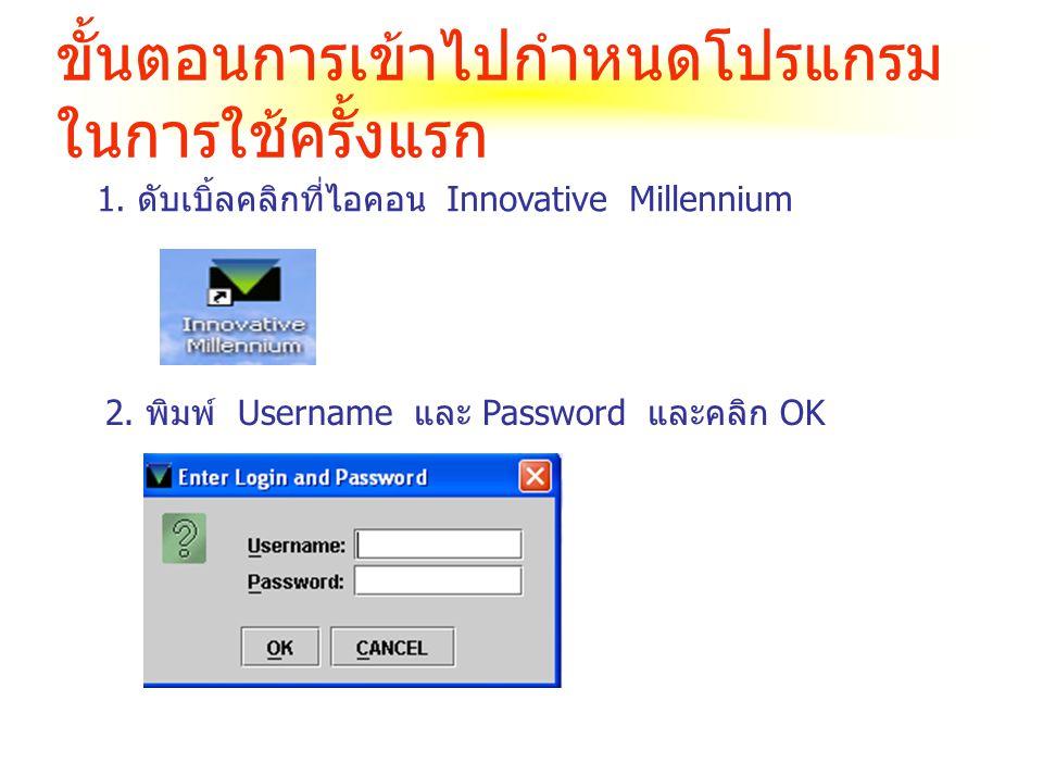 ขั้นตอนการเข้าไปกำหนดโปรแกรม ในการใช้ครั้งแรก 1.ดับเบิ้ลคลิกที่ไอคอน Innovative Millennium 2.