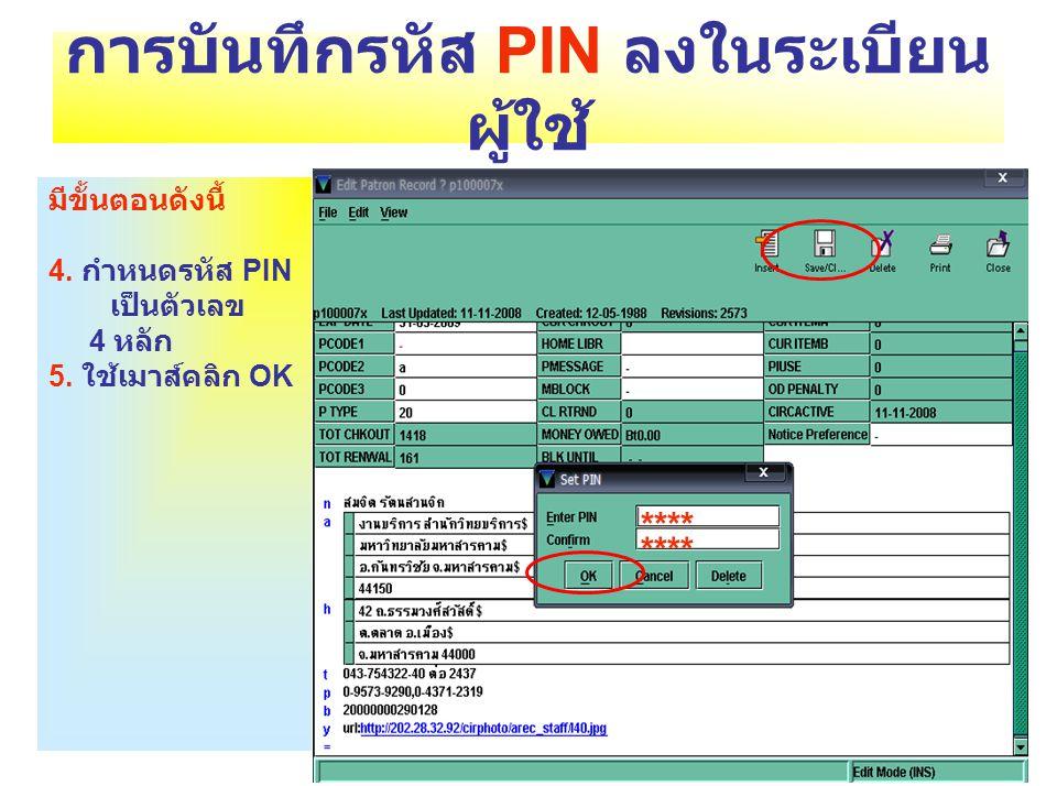การบันทึกรหัส PIN ลงในระเบียน ผู้ใช้ **** **** มีขั้นตอนดังนี้ 4. กำหนดรหัส PIN เป็นตัวเลข 4 หลัก 5. ใช้เมาส์คลิก OK