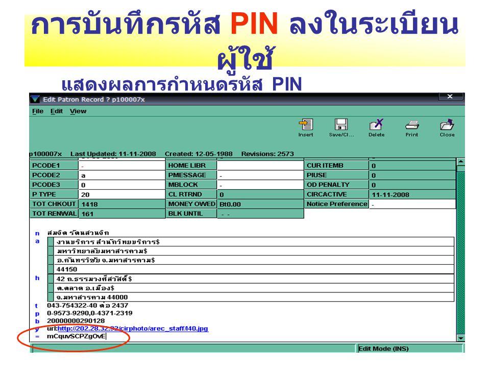 การบันทึกรหัส PIN ลงในระเบียน ผู้ใช้ แสดงผลการกำหนดรหัส PIN