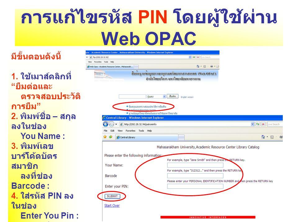 """การแก้ไขรหัส PIN โดยผู้ใช้ผ่าน Web OPAC มีขั้นตอนดังนี้ 1. ใช้เมาส์คลิกที่ """" ยืมต่อและ ตรวจสอบประวัติ การยืม """" 2. พิมพ์ชื่อ – สกุล ลงในช่อง You Name :"""