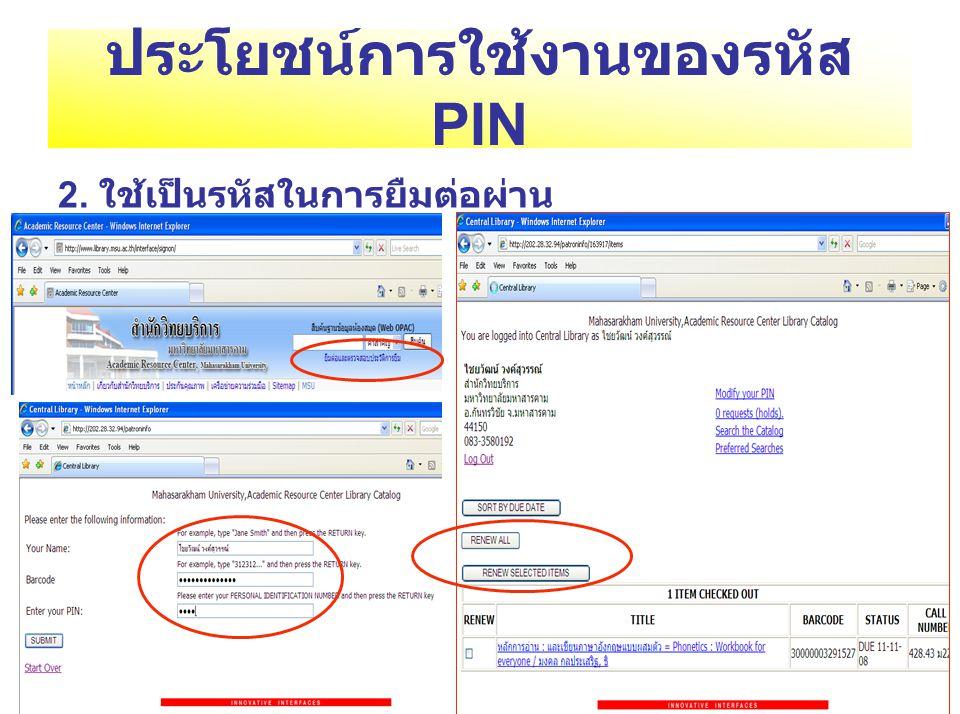ประโยชน์การใช้งานของรหัส PIN 2. ใช้เป็นรหัสในการยืมต่อผ่าน Web