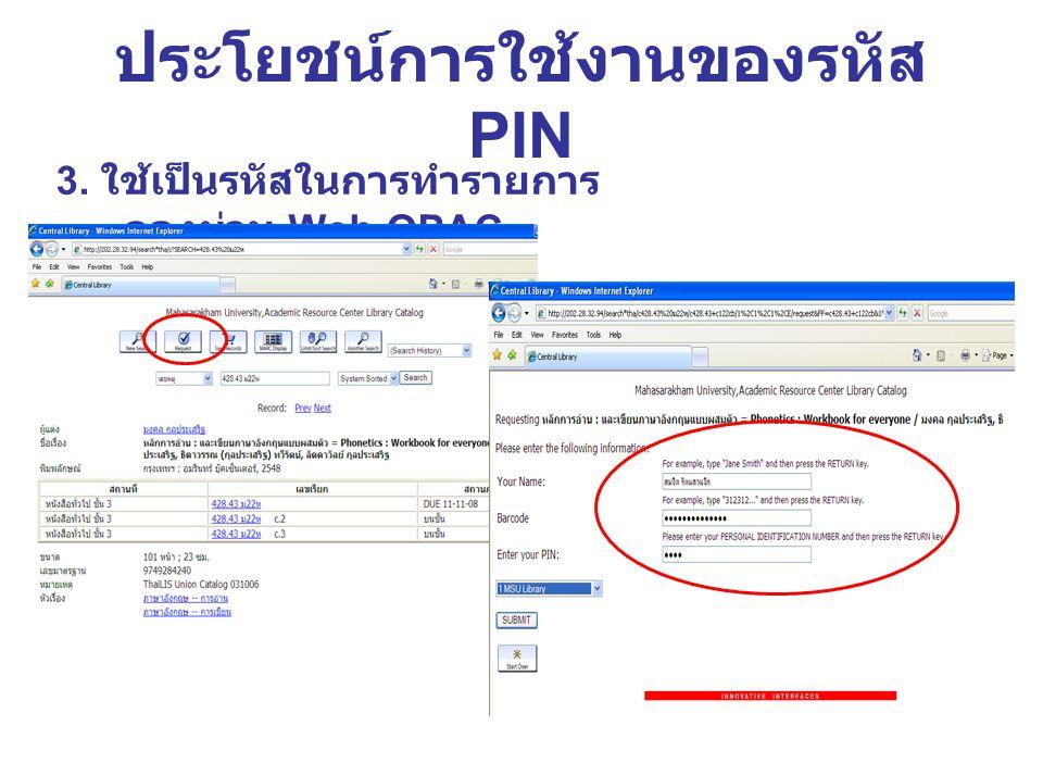 ประโยชน์การใช้งานของรหัส PIN 3. ใช้เป็นรหัสในการทำรายการ จองผ่าน Web OPAC