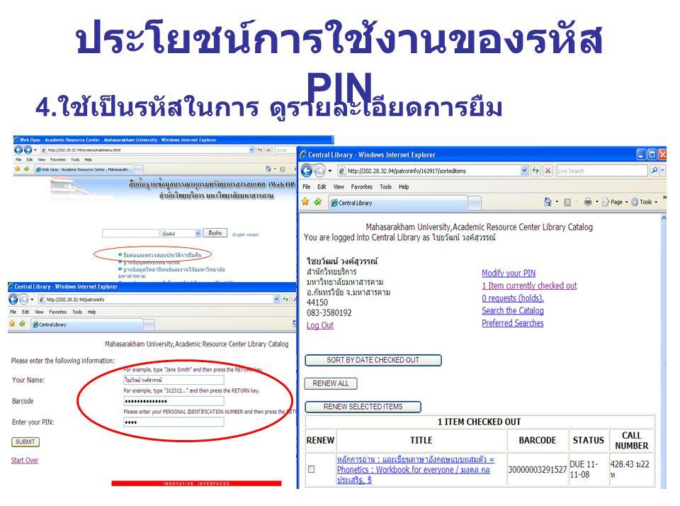ประโยชน์การใช้งานของรหัส PIN 4. ใช้เป็นรหัสในการ ดูรายละเอียดการยืม