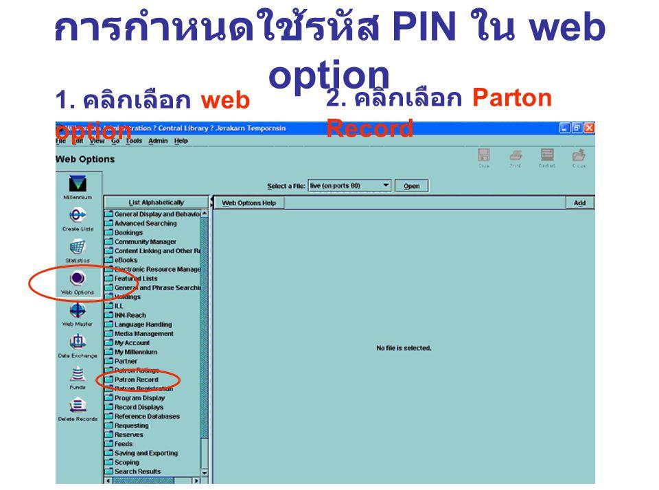 การกำหนดใช้รหัส PIN ใน web option 1. คลิกเลือก web option 2. คลิกเลือก Parton Record