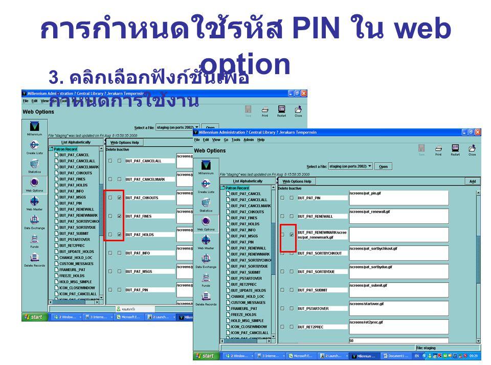 การกำหนดใช้รหัส PIN ใน web option 3. คลิกเลือกฟังก์ชั่นเพื่อ กำหนดการใช้งาน