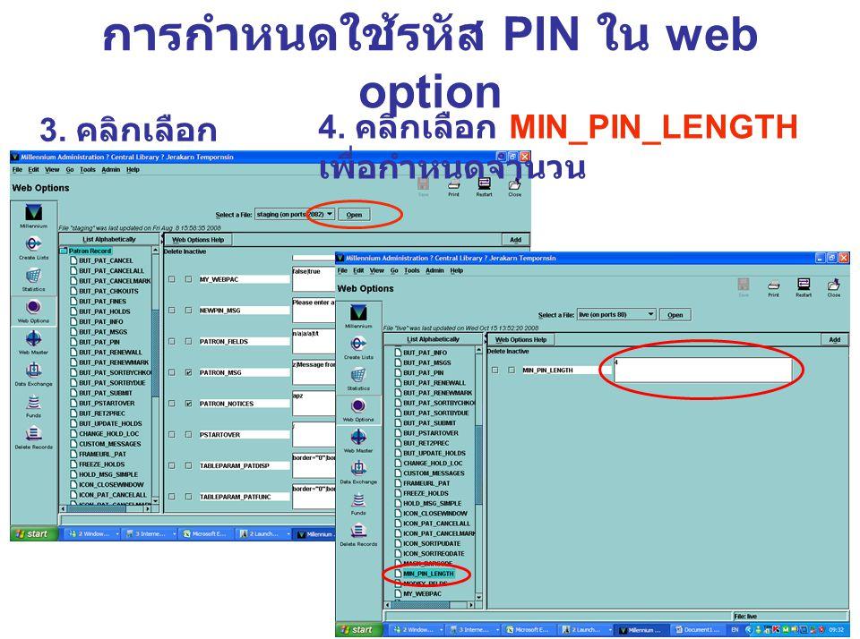 การกำหนดใช้รหัส PIN ใน web option 3. คลิกเลือก open 4. คลิกเลือก MIN_PIN_LENGTH เพื่อกำหนดจำนวน