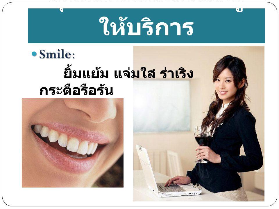 Smile: Smile: ยิ้มแย้ม แจ่มใส ร่าเริง กระตือรือร้น คุณสมบัติที่ดีของผู้ ให้บริการ