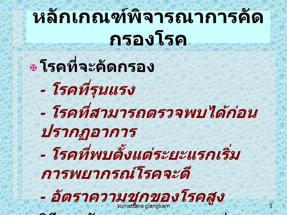 sumattana glangkarn36  Accuracy of the test= 4,750 + 4,750 x 100 10,000 =95.0%  False Positive of the positive test = 250x 100 5,000 =5% (100- 95) Calculation (Cont.):