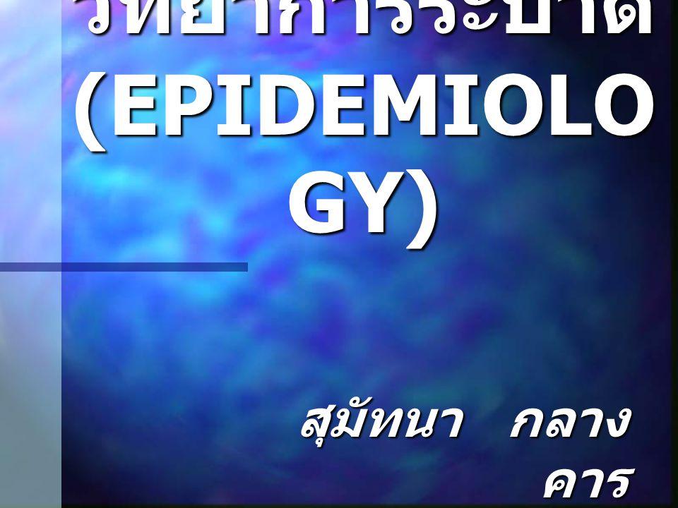 วิทยาการระบาด (EPIDEMIOLO GY) สุมัทนา กลาง คาร