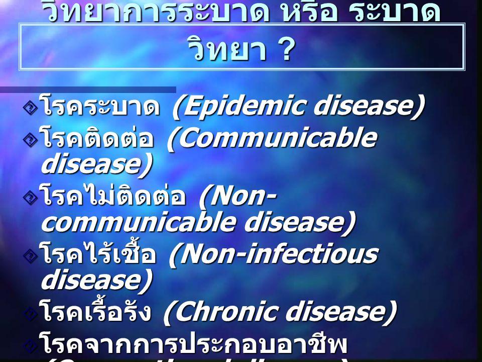 วิทยาการระบาด หรือ ระบาด วิทยา ?  โรคระบาด (Epidemic disease)  โรคติดต่อ (Communicable disease)  โรคไม่ติดต่อ (Non- communicable disease)  โรคไร้เ