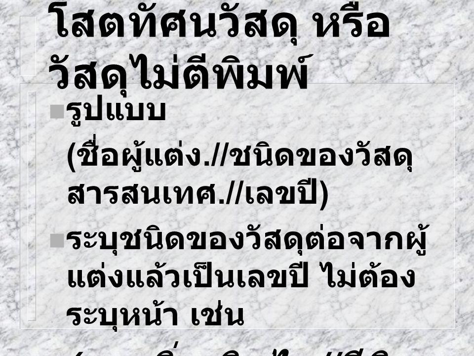 วัสดุสารสนเทศที่ไม่ปรากฎปี ที่พิมพ์ เลขหน้า ไม่ควรนำมาอ้างอิงแต่ถ้าจำเป็นต้อง มาอ้างอิง ให้ใช้อักษรย่อ ดังนี้ ไม่ ปรากฎปีที่พิมพ์ ภาษาไทยใช้ ม.