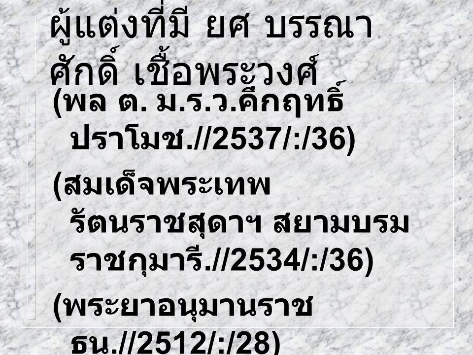 ผู้แต่งมากกว่า 3 คน หนังสือภาษาไทย ใช้คำว่า และคนอื่นๆ หรือ และคณะ เช่น ( ฉวีลักษณ์ บุณย กาญจน และคณะ.// 2528/:/31-54) หรือ ( ฉวีลักษณ์ บุณยกาญจน และ คนอื่นๆ.//2528/:/31-54) หนังสือภาษาต่างประเทศใช้ คำว่า and others เช่น (Davis and others.//1993/:/35- 96)