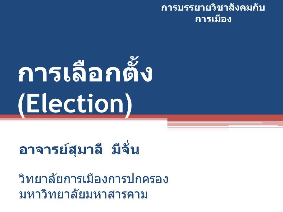 การเลือกตั้ง (Election) อาจารย์สุมาลี มีจั่น วิทยาลัยการเมืองการปกครอง มหาวิทยาลัยมหาสารคาม การบรรยายวิชาสังคมกับ การเมือง