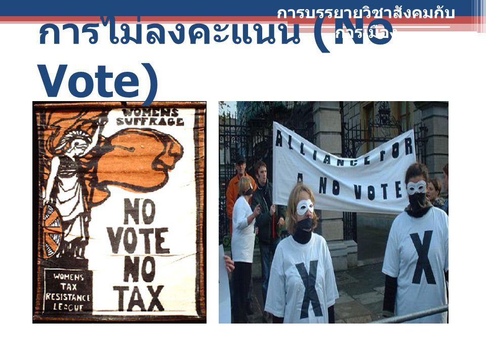 การไม่ลงคะแนน (No Vote) การบรรยายวิชาสังคมกับ การเมือง