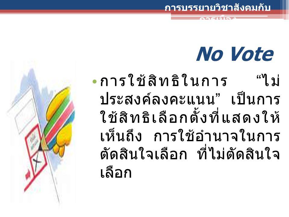"""No Vote การใช้สิทธิในการ """" ไม่ ประสงค์ลงคะแนน """" เป็นการ ใช้สิทธิเลือกตั้งที่แสดงให้ เห็นถึง การใช้อำนาจในการ ตัดสินใจเลือก ที่ไม่ตัดสินใจ เลือก การบรร"""