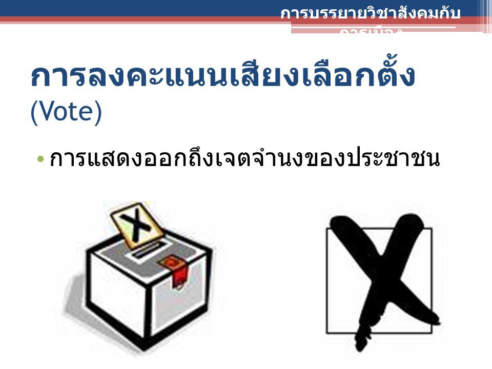 การลงคะแนนเสียงเลือกตั้ง (Vote) การแสดงออกถึงเจตจำนงของประชาชน การบรรยายวิชาสังคมกับ การเมือง