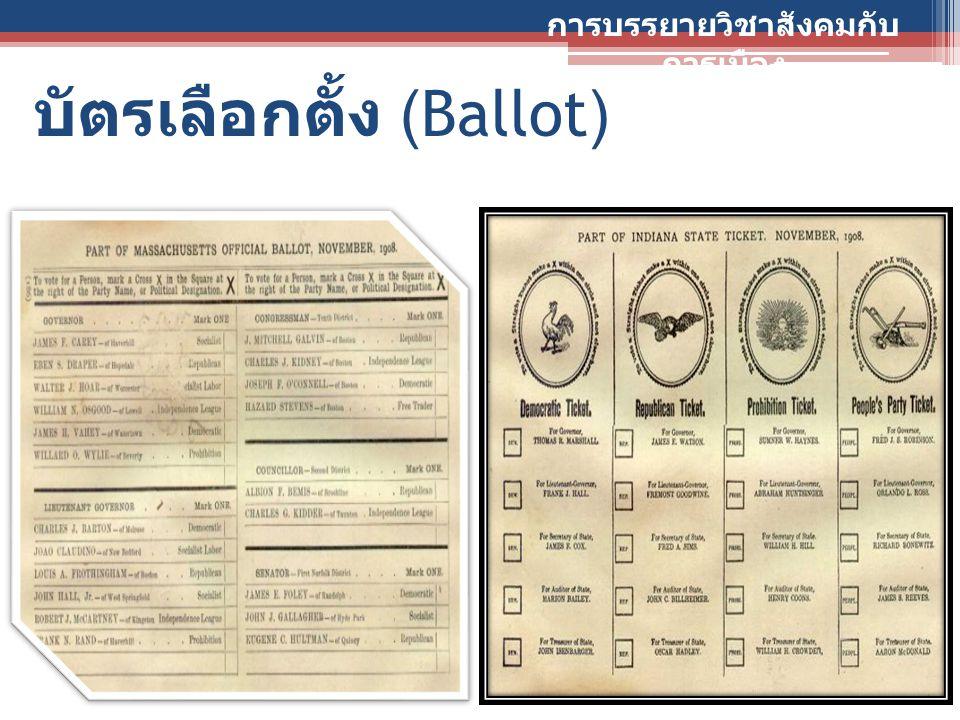 บัตรเลือกตั้ง (Ballot) การบรรยายวิชาสังคมกับ การเมือง