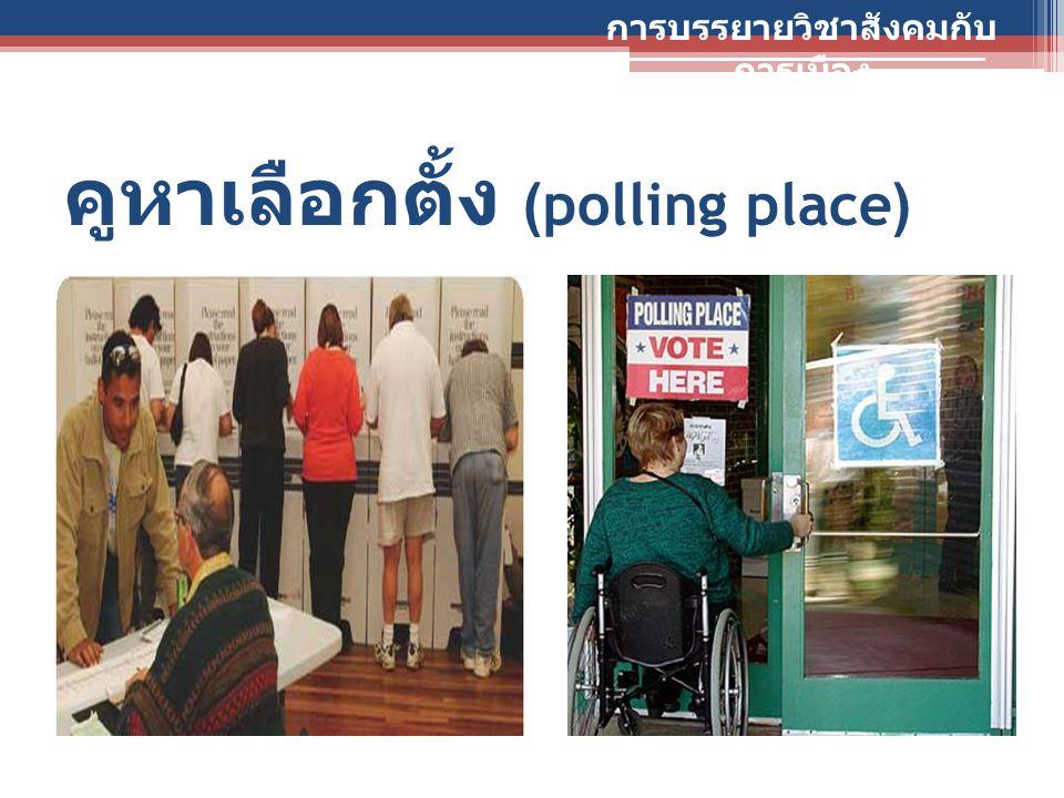 คูหาเลือกตั้ง (polling place) การบรรยายวิชาสังคมกับ การเมือง