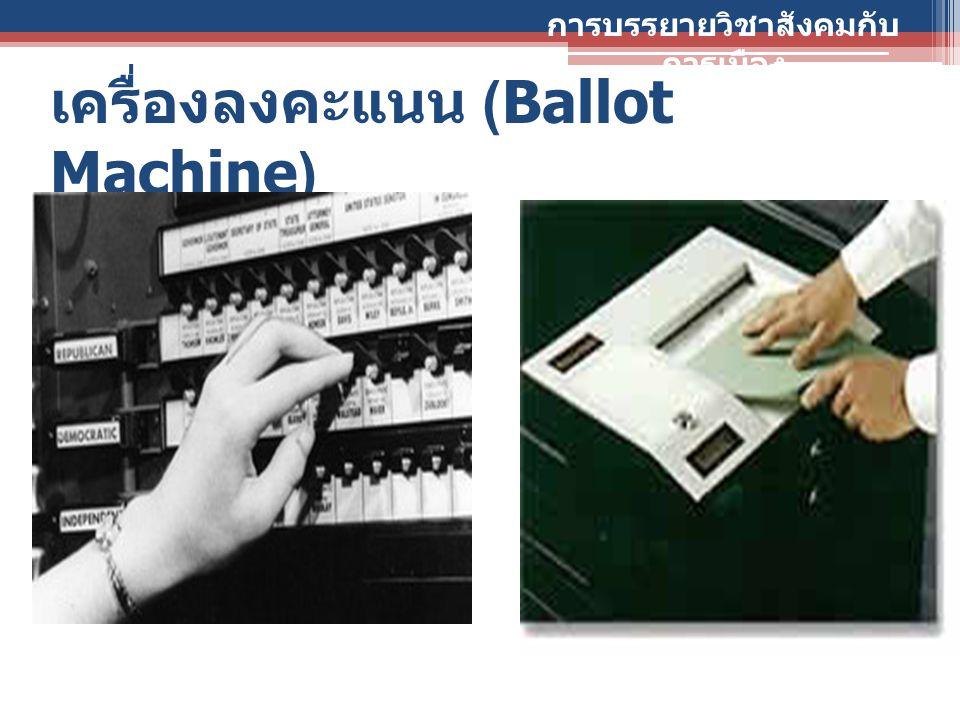 เครื่องลงคะแนน (Ballot Machine) การบรรยายวิชาสังคมกับ การเมือง
