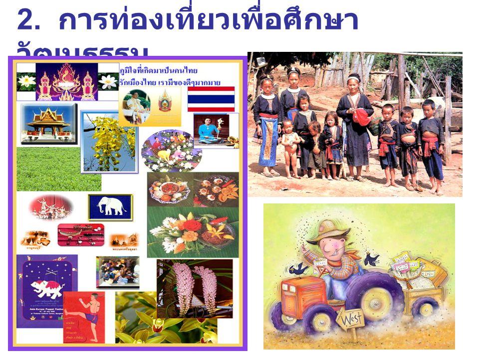 2. การท่องเที่ยวเพื่อศึกษา วัฒนธรรม