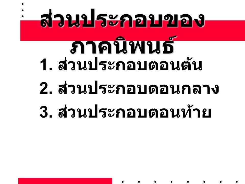 ส่วนประกอบของ ภาคนิพนธ์ 1. ส่วนประกอบตอนต้น 2. ส่วนประกอบตอนกลาง 3. ส่วนประกอบตอนท้าย