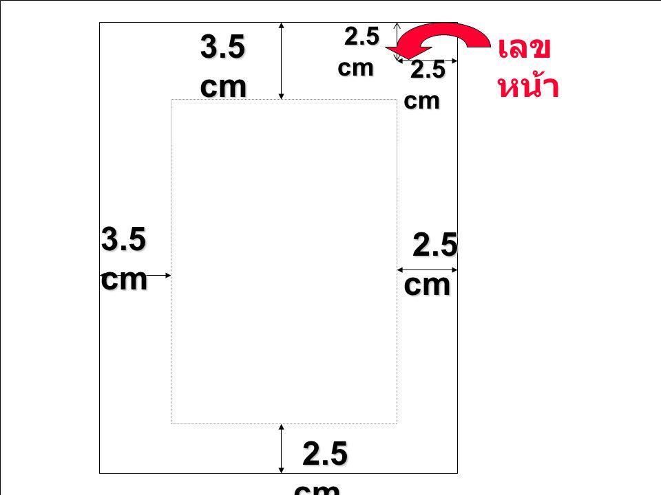 3.5 cm 2.5 cm 2.5 cm เลข หน้า