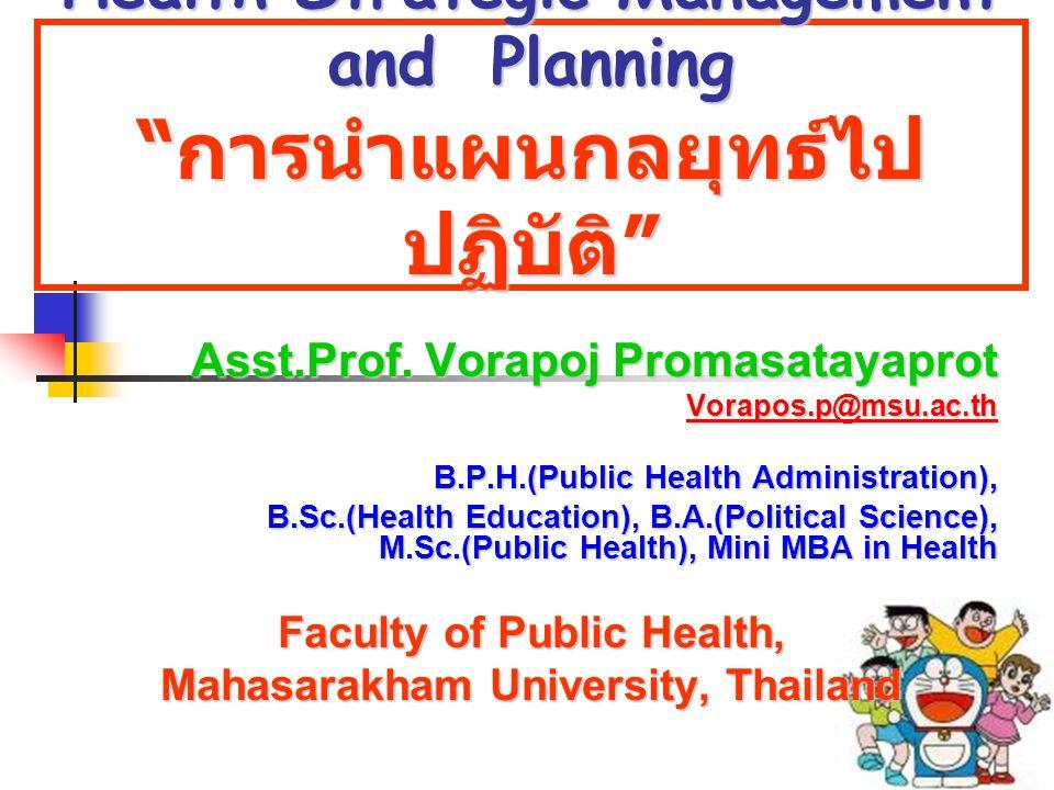 Health Strategic Management and Planning การนำแผนกลยุทธ์ไป ปฏิบัติ Asst.Prof.