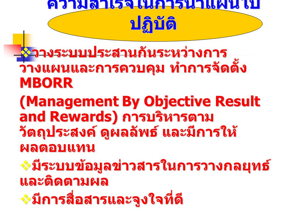 Board Level Scorecard Overall Vision Objectives Measures & targets Initiatives Business Unit Scorecard Vision for the unit in question Objectives Meas