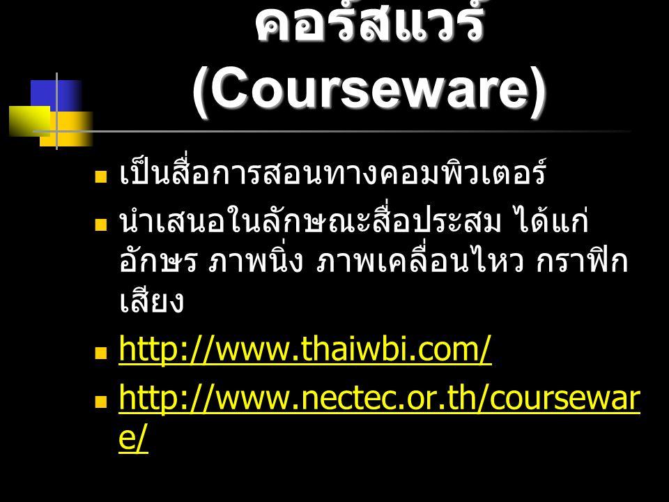 คอร์สแวร์ (Courseware) เป็นสื่อการสอนทางคอมพิวเตอร์ นำเสนอในลักษณะสื่อประสม ได้แก่ อักษร ภาพนิ่ง ภาพเคลื่อนไหว กราฟิก เสียง http://www.thaiwbi.com/ ht