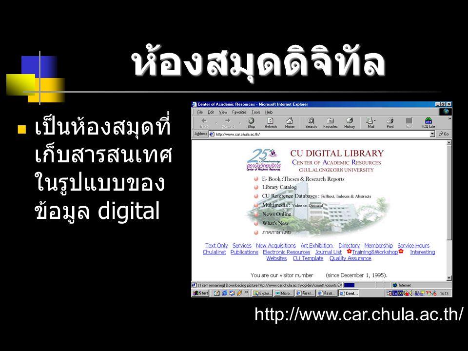 คอร์สแวร์ (Courseware) เป็นสื่อการสอนทางคอมพิวเตอร์ นำเสนอในลักษณะสื่อประสม ได้แก่ อักษร ภาพนิ่ง ภาพเคลื่อนไหว กราฟิก เสียง http://www.thaiwbi.com/ http://www.nectec.or.th/coursewar e/ http://www.nectec.or.th/coursewar e/