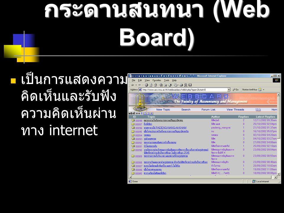 กระดานสนทนา (Web Board) เป็นการแสดงความ คิดเห็นและรับฟัง ความคิดเห็นผ่าน ทาง internet