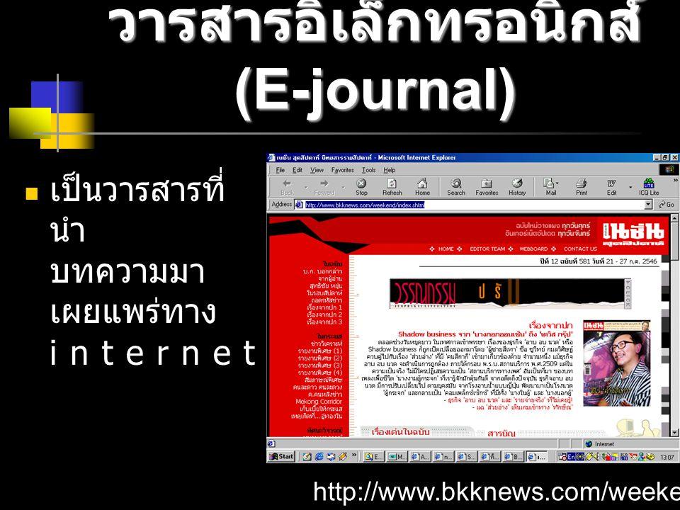 เว็บโอแพค (Web OPAC) บริการช่วยสืบค้นฐานข้อมูลวัสดุ สารสนเทศผ่านเครือข่าย Internet http://www.library.msu.ac.th/webo pac.html http://www.library.msu.ac.th/webo pac.html เว็บโอแพคของสำนักวิทยบริการ แบ่ง ออกเป็น 3 ส่วน สืบค้นฐานข้อมูลของสำนักวิทยบริการ รายการวัสดุสารสนเทศสำรอง ส่วนอื่นๆ เช่น ข้อมูลการยืมคืน สืบค้นไป ห้องสมุดอื่น
