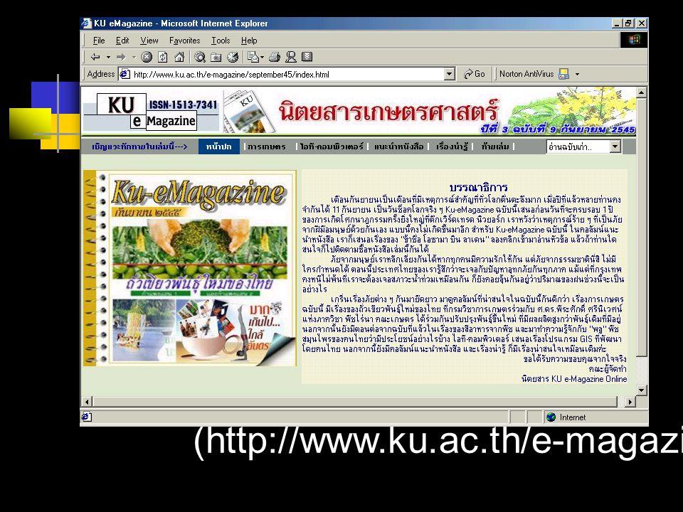 (http://www.ku.ac.th/e-magazine)