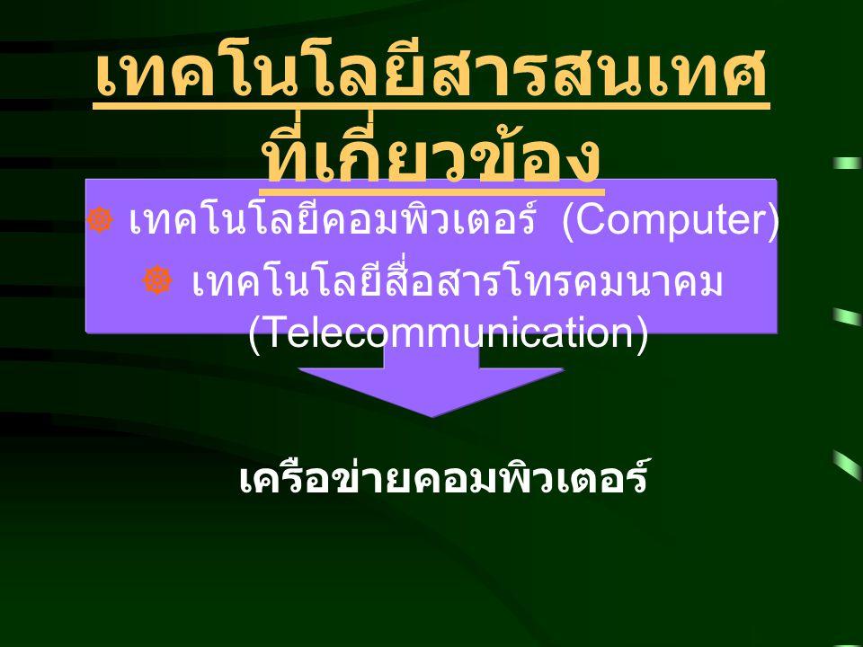 เทคโนโลยีสารสนเทศ ที่เกี่ยวข้อง  เทคโนโลยีคอมพิวเตอร์ (Computer)  เทคโนโลยีสื่อสารโทรคมนาคม (Telecommunication) เครือข่ายคอมพิวเตอร์