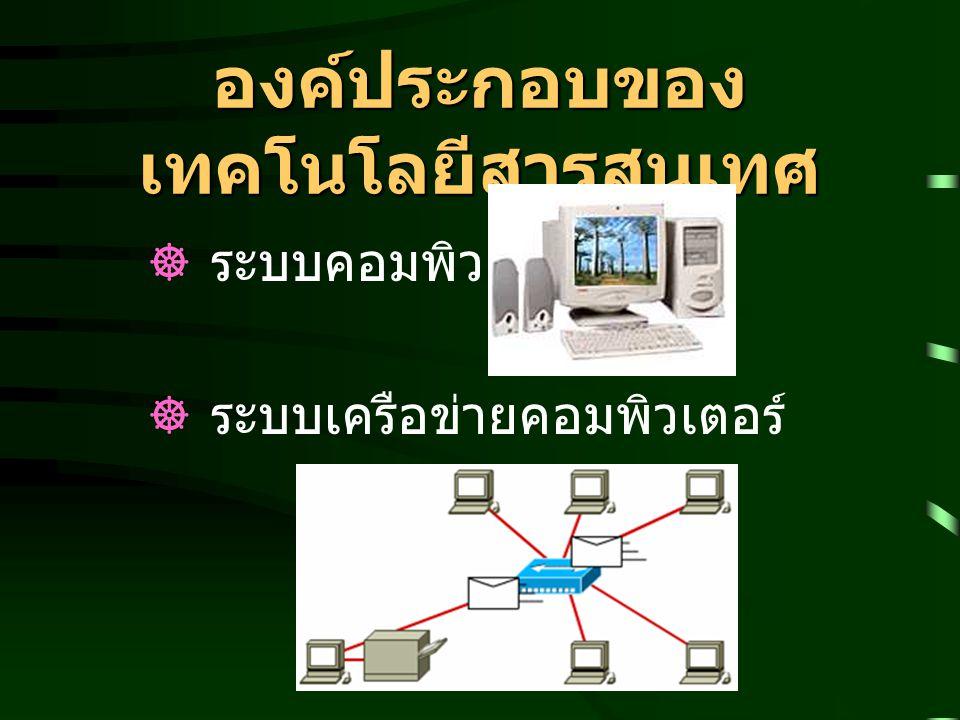 องค์ประกอบของ เทคโนโลยีสารสนเทศ  ระบบคอมพิวเตอร์  ระบบเครือข่ายคอมพิวเตอร์