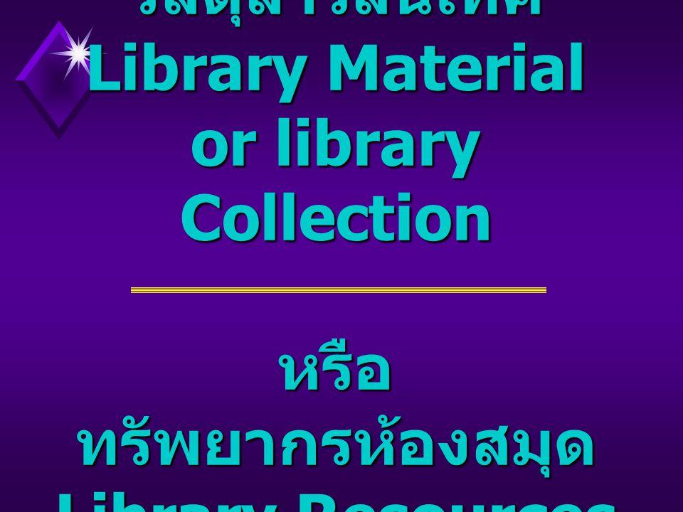วัสดุสารสนเทศ Library Material or library Collection หรือ ทรัพยากรห้องสมุด Library Resources