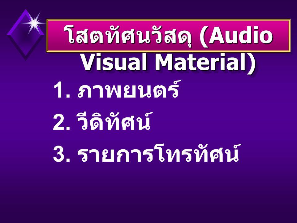 1. วัสดุกราฟิก 2. วัสดุโปร่งแสง 3. วัสดุย่อส่วน 4. วัสดุสามมิติ ทัศนวัสด (Visual Material)