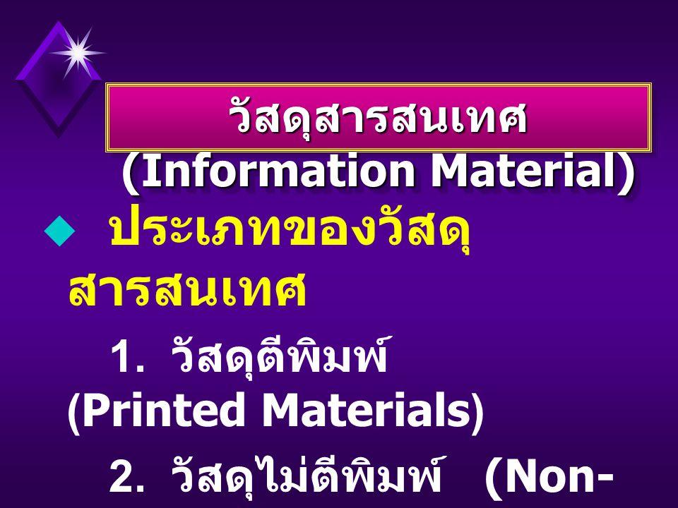  ประเภทของวัสดุ สารสนเทศ 1.วัสดุตีพิมพ์ (Printed Materials) 2.